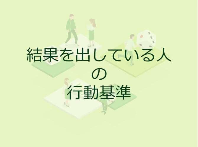 結果を出している人の行動基準:キャッシュフローゲーム会開催報告2010年1月17日