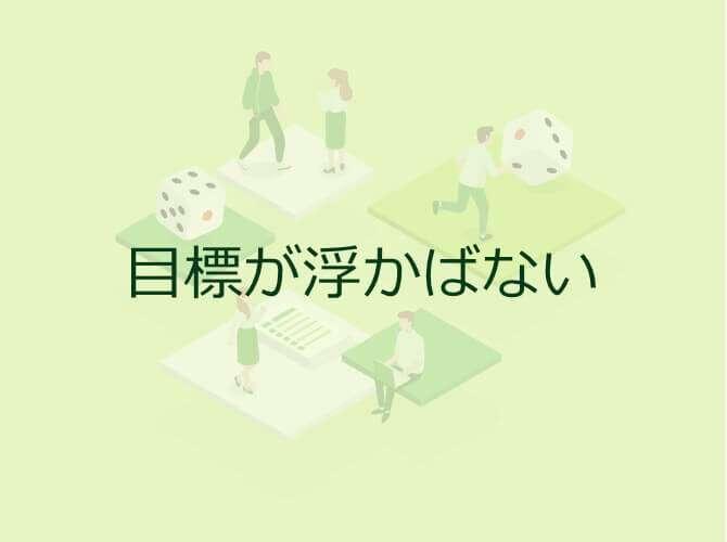 目標が浮かばない:キャッシュフローゲーム会開催報告2010年1月31日