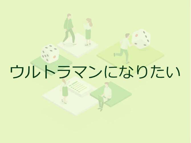 ウルトラマンになりたい:キャッシュフローゲーム会開催報告2010年2月13日
