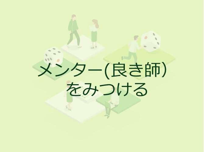 メンター(良き師)をみつける:キャッシュフローゲーム会開催報告2010年4月17日