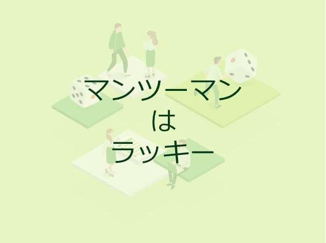 マンツーマンはラッキー:キャッシュフローゲーム会開催報告2010年5月29日