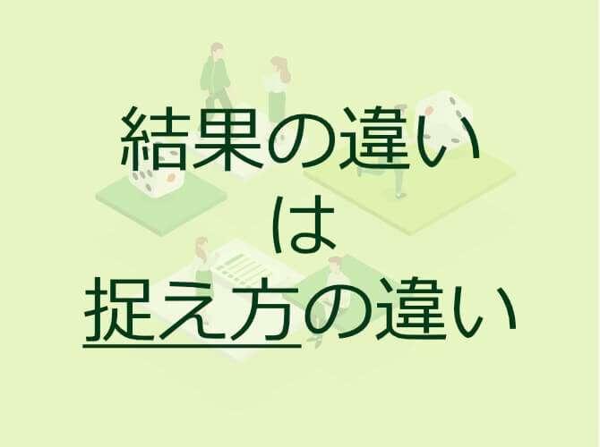 結果の違いは捉え方の違い:キャッシュフローゲーム会開催報告2011年1月9日