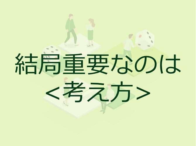 結局重要なのは考え方:速読セミナー開催報告2011年1月11日