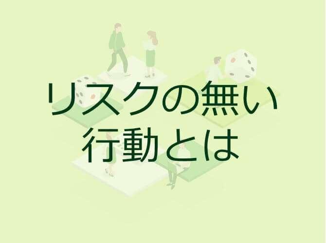 リスクの無い行動とは:キャッシュフローゲーム会開催報告2011年4月17日