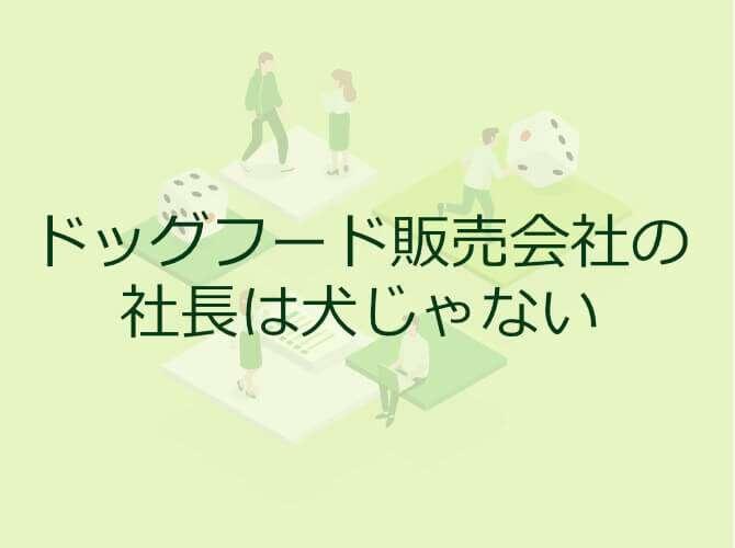 ドッグフード販売会社の社長は犬じゃない:キャッシュフローゲーム会開催報告2010年6月13日