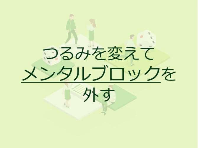 つるみを変えてメンタルブロックを外す:キャッシュフローゲーム会報告2010年6月19日