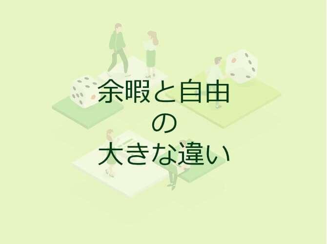 余暇と自由の大きな違い:キャッシュフローゲーム会開催報告2010年8月29日