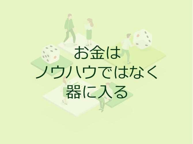 お金はノウハウではなく器に入る:速読セミナー開催報告2010年9月28日