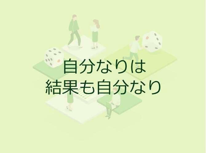 自分なりは結果も自分なり:キャッシュフローゲーム会開催報告2010年10月9日
