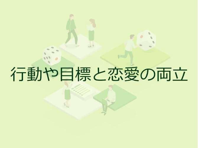 行動や目標と恋愛の両立:キャッシュフローゲーム会開催報告2010年12月18日