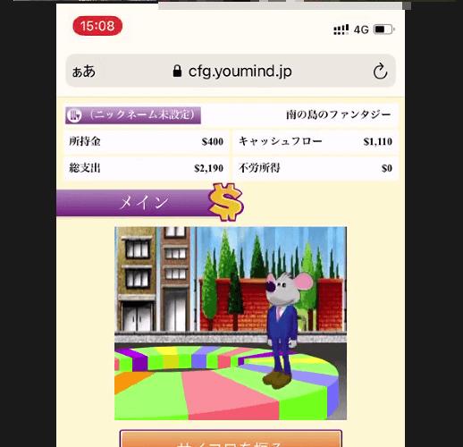 キャッシュフローゲーム会 スマホ版を使ったオンライン開催を初テストしました