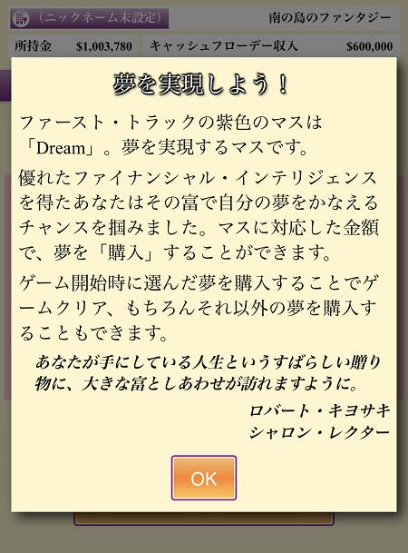 金持ち父さんのCFG 夢のマス