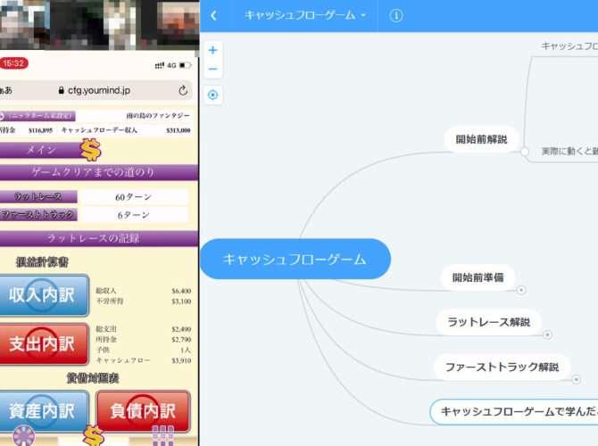 キャッシュフローゲームアプリ オンライン開催のお知らせ