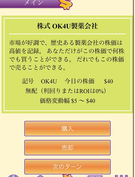 金持ち父さんのCFG oppotunity 株