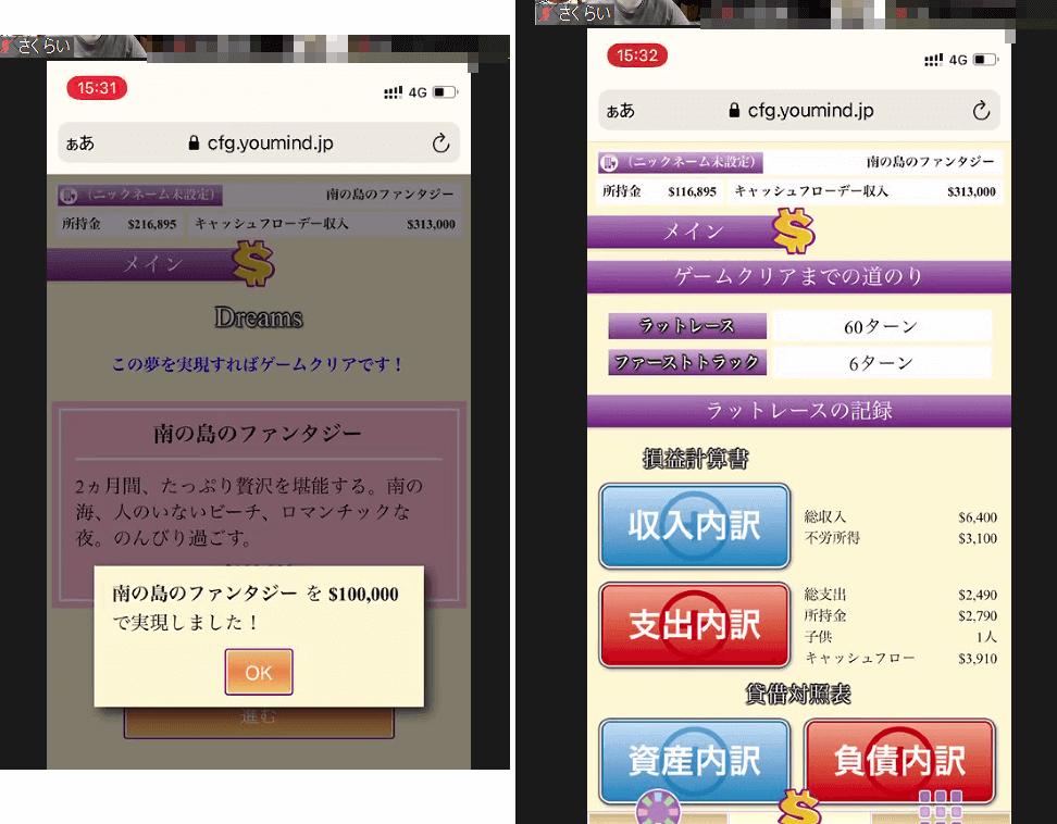 キャッシュフローゲーム会スマホオンライン開催 ゴール